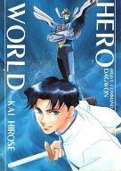 <<その他アニメ・漫画>> HERO WORLD (広瀬海) / AZLAND