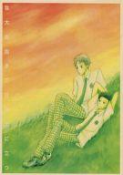 <<テニスの王子様>> 我大志抱きて丘の上に立つ (鳳長太郎×宍戸亮) / ドクロカルシウム