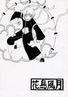 <<ナルト>> 花鳥風月 (サソリ、デイダラ) / 百鬼夜行+α
