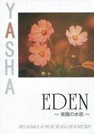 <<その他アニメ・漫画>> EDEN ~楽園の水底~ (有末静、永江茂市) / Colony