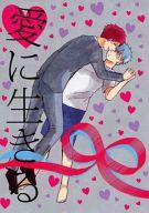 <<黒子のバスケ>> 愛に生きる (赤司征十郎×黒子テツヤ) / merusi