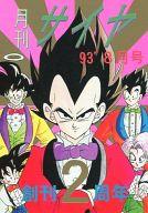 <<ドラゴンボール>> 月刊サイヤ 93' 8月号 創刊2周年号 (ベジータ、トランクス) / たんば企画