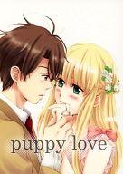<<その他アニメ・漫画>> puppy love (界塚伊奈帆×アセイラム) / ながや
