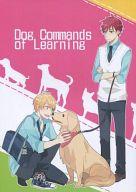 <<黒子のバスケ>> Dog Commands of Learning (オールキャラ) / HEBUSSHUA