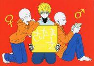 <<ワンパンマン>> さいたま1/2 (ジェノス、サイタマ) / naughty boys