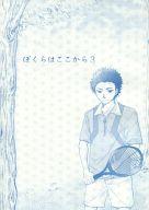 <<テニスの王子様>> ぼくらはここから 3 (南健太郎×千石清純) / だっはぼーでん