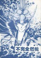 <<聖闘士星矢>> 不完全燃焼 (紫龍、氷河) / H・S・G