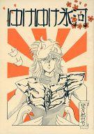 <<聖闘士星矢>> ゆけゆけ氷河 (氷河、紫龍) / COMPLEX