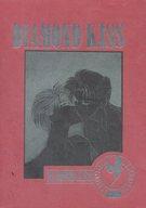 <<シュラト>> DIAMOND KISS 2 (レイガ×日高秋亜人) / STUDIO.DEN/スローターハウス