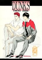 <<スラムダンク>> 【準備号】DUNKS COUNT ZERO (流川楓×桜木花道) / ケロケロスナイパー