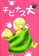 <<ワンピース>> チビナス犬 (ゾロ×サンジ) / caramel tea/AIR