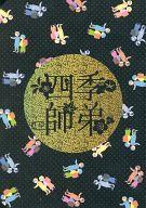 <<鬼灯の冷徹>> 四季師弟 (白澤、桃太郎) / sissy