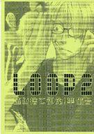 <<ワンピース>> 【準備号】LOOP2 読み捨て御免!準備号 (サンジ×ゾロ) / チェケラ!
