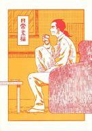 <<福本伸行作品>> 日常素描 (森田鉄雄×平井銀二) / 正夢