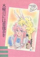 <<聖闘士星矢>> 木曜日には薔薇茶を (ミロ×カミュ) / ノーザントライアングル