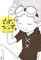 <<デジモン>> でこぼこ フレンズ。 (リー、啓人メイン) / ぱなぱなKIDS