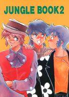 <<鎧伝サムライトルーパー>> JUNGLE BOOK 2 (オールキャラ) / とっとっと倶楽部