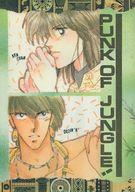 <<キャプテン翼>> 【改訂版】PUNK OF JUNGLE! (日向小次郎×若島津健) / 啓蒙ぶぶ漬け倶楽部
