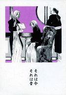 <<十二国記>> それは今 それは昔 (尚隆、六太、中嶋陽子、景麒) / モリエ