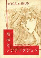 <<聖闘士星矢>> 薔薇とノンフィクション‐Roses And Non Fiction‐ (氷河×瞬) / CRESENT;K