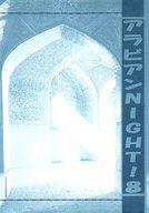 <<スラムダンク>> 【中】アラビアンNIGHT! 8 (中) (桜木花道×流川楓) / 華祥コーポレーション