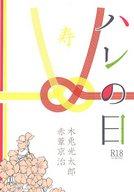 <<ハイキュー!!>> ハレの日 (木兎光太郎×赤葦京治) / 東京ピクニック!