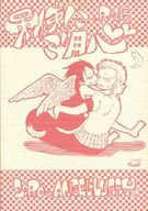 <<ワンピース>> 天使にご用心 (ゾロ×ルフィ) / 狩猟社。