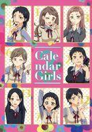<<ハイキュー!!>> Calendar Girls 3 (青葉城西) / vanilla ponyca