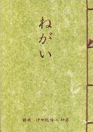 <<銀魂>> ねがい (沖田総悟×神楽) / TEARS OF SKY