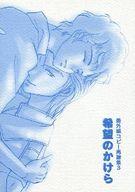 <<ガンダム>> 希望のかけら 番外編コピー再録集 3 (シャア×アムロ) / 青空のかけら