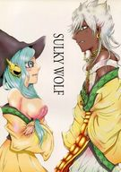 <<マギ(少年サンデー)>> SULKY WOLF (シャルルカン×ヤムライハ) / SIVA*0