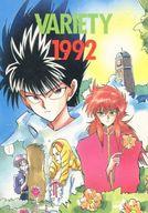 <<よろず>> VARIETY 1992 / CHANCE FACTORY