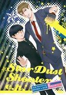 <<モブサイコ100>> Star Dust Shooter e.p. (霊幻新隆×影山茂夫) / 皿齧る