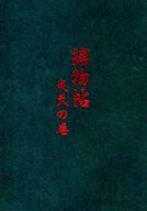 <<鎧伝サムライトルーパー>> 捕物帖 炎天の巻 (伊達征士×羽柴当麻) / 御先手組