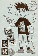 <<スラムダンク>> アキラ電話 2 (仙道彰×越野宏明) / アスピリン・カンパニー