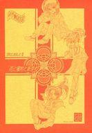 <<その他アニメ・漫画>> 百年はじめました 2 花と蜜柑と新芽 (ニッケル、チキタ、クリップ、キサス) / 花通商