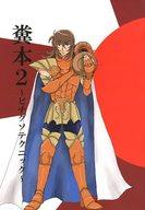 <<聖闘士星矢>> 糞本 2 ~ビチグソテクニック~ (オールキャラ) / レッツ川本