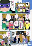 <<おそ松さん>> 酔っ払い狂想曲 (一松×カラ松) / UOHSAOH