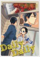 <<弱虫ペダル>> Daily Daily (荒北靖友×小野田坂道) / 8pun