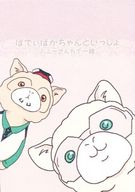 <<TIGER&BUNNY(タイガー&バニー)>> ばでぃぱかちゃんといっしょ ‐バニーさんちで一緒‐ (バーナビー、虎徹) / fall dog bombs the moon