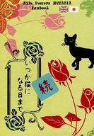 <<ヘタリア>> 続・いつか猫になる日まで (アーサー×本田菊) / 自家中毒テクスト