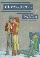 <<その他アニメ・漫画>> それからの日々・・・PART.3 (キリコ、フィアナ) / DAILY AFTER