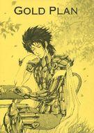 <<聖闘士星矢>> GOLD PLAN (シュラ×アイオリア、ミロ×カミュ) / 数奇屋