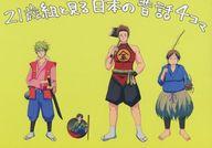 <<ワールドトリガー>> 21歳組と見る日本の昔話 4コマ (21歳組、エネドラ、ミラ) / やっつケイ