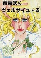 <<その他アニメ・漫画>> 薔薇咲くヴェルサイユ・3 (アンドレ、オスカル) / あぶろーど