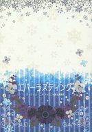 <<ユーリ!!! on ICE>> エバーラスティング (ヴィクトル×勝生勇利) / みるくクラウン