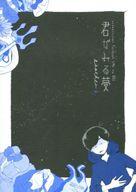 <<おそ松さん>> 君がみる夢 ~another k~ (おそ松×カラ松) / sin