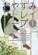 <<ハイキュー!!>> おやすみ ストレイシープ 1 (黒尾鉄朗×孤爪研磨) / para:peko