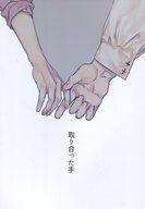<<血界戦線>> 取り合った手 (クラウス×スティーブン) / myoki