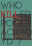 <<名探偵コナン>> アクロイドを殺したのは誰か?上 WHO KI;;ED ROCGER AOKRO YD? (赤井秀一×安室透) / CASK221